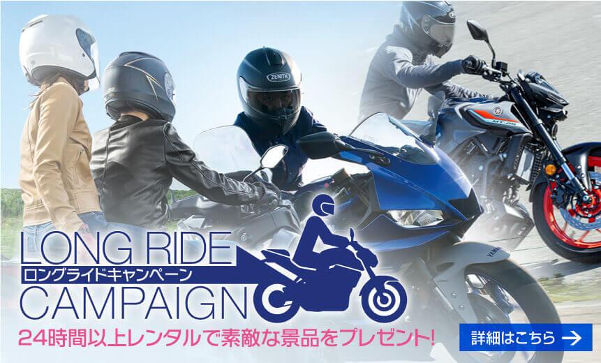 ヤマハバイクレンタルロングライドキャンペーン