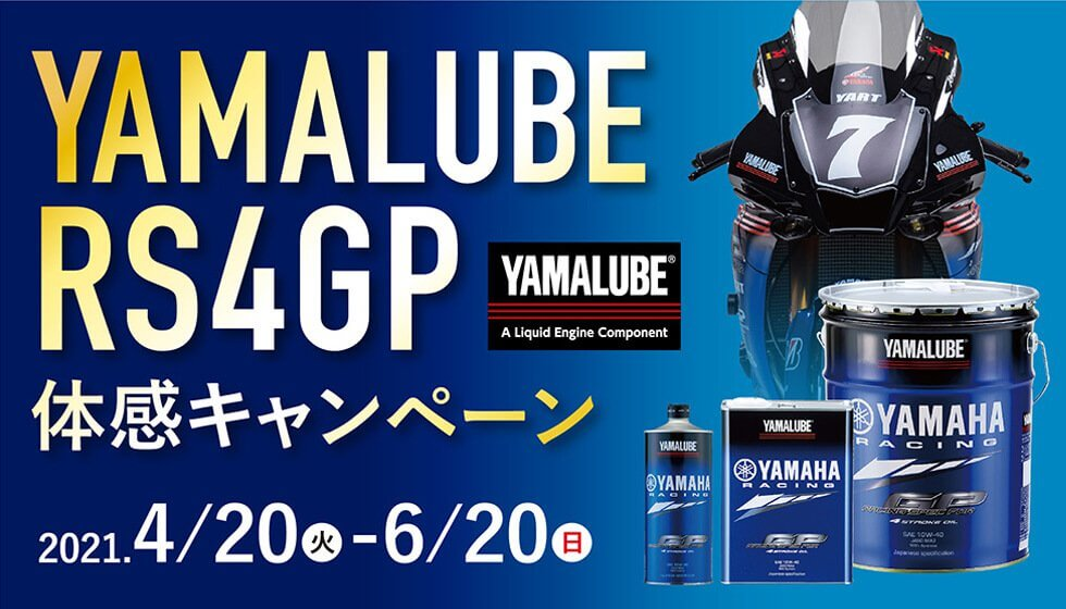 YAMALUBE RS4GP 体感キャンペーン