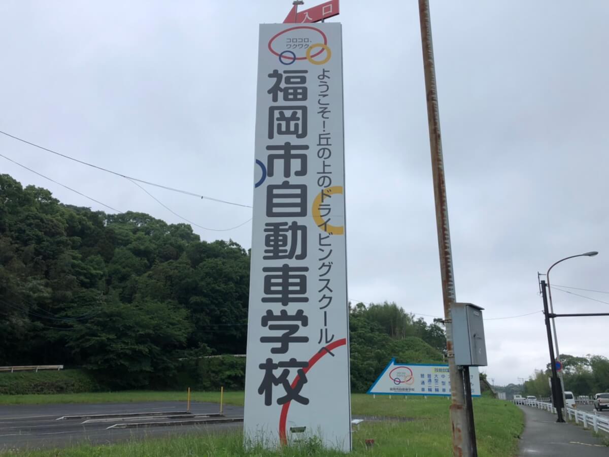 福岡市自動車学校 ゲットライセンスポスター掲示しております!!