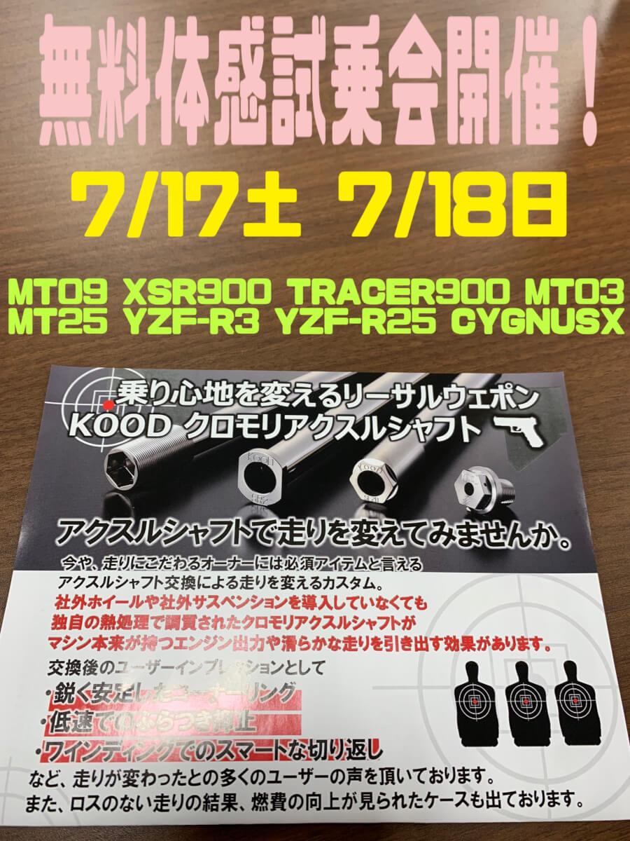 YSP筑紫リニューアルイベント KOODアクスルシャフト体感試乗会開催 7/17.7/18