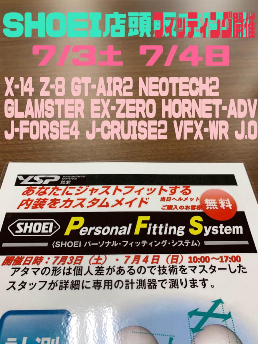 YSP筑紫リニューアルイベント SHOEI フィッティング開催 7/3.7/4