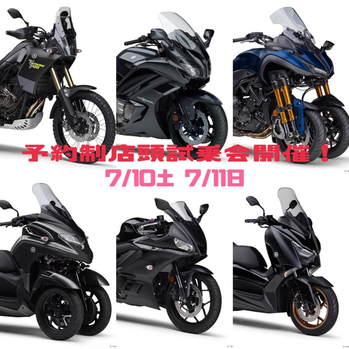 YSP筑紫リニューアルイベント 予約制店頭試乗会開催 7/10.7/11