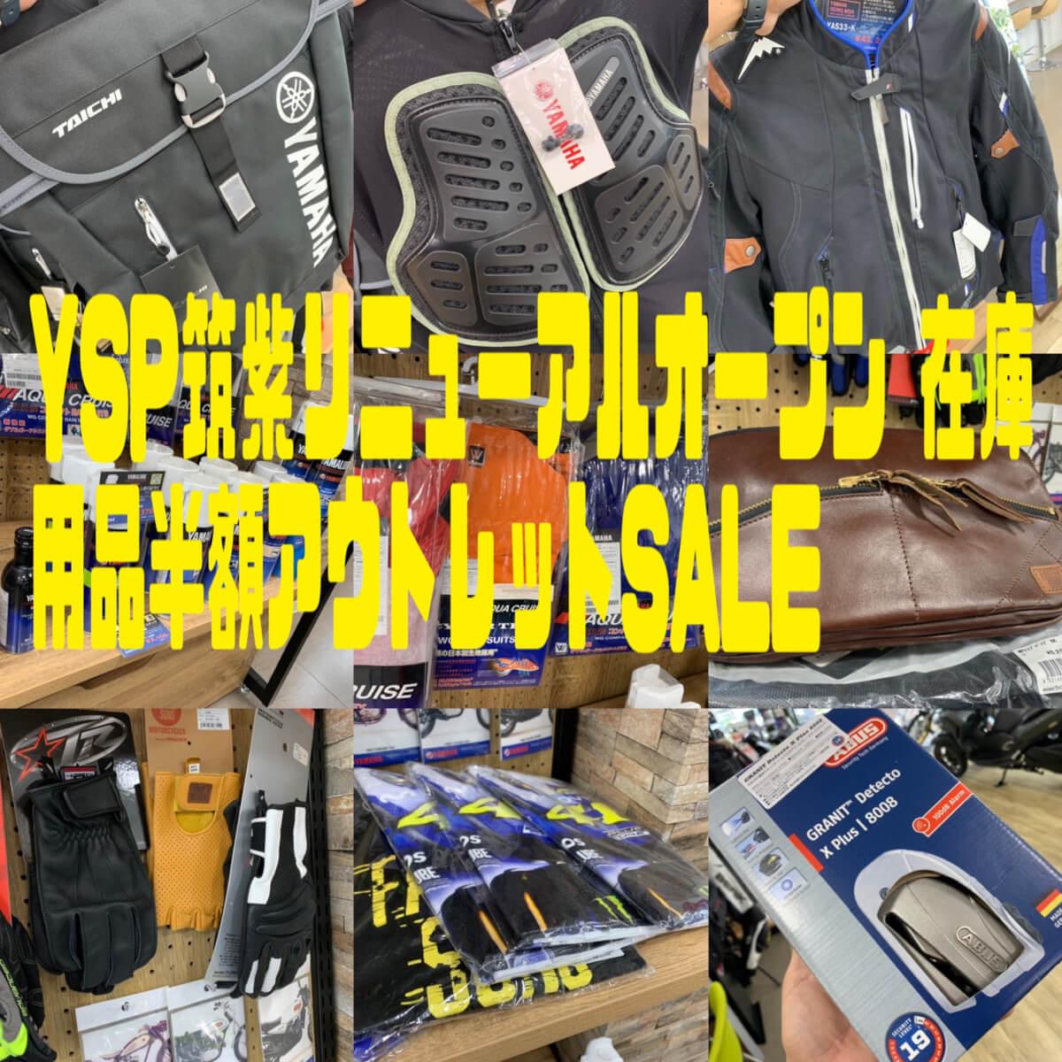 YSP筑紫リニューアルイベント 在庫商品 半額アウトレットSALE