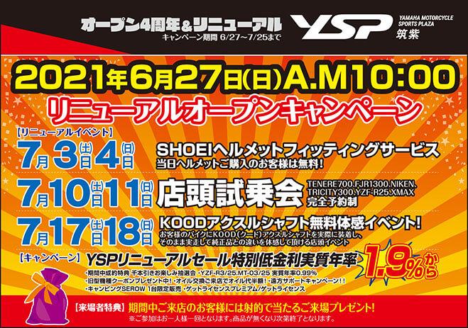 YSP筑紫4周年&リニューアルOPEN