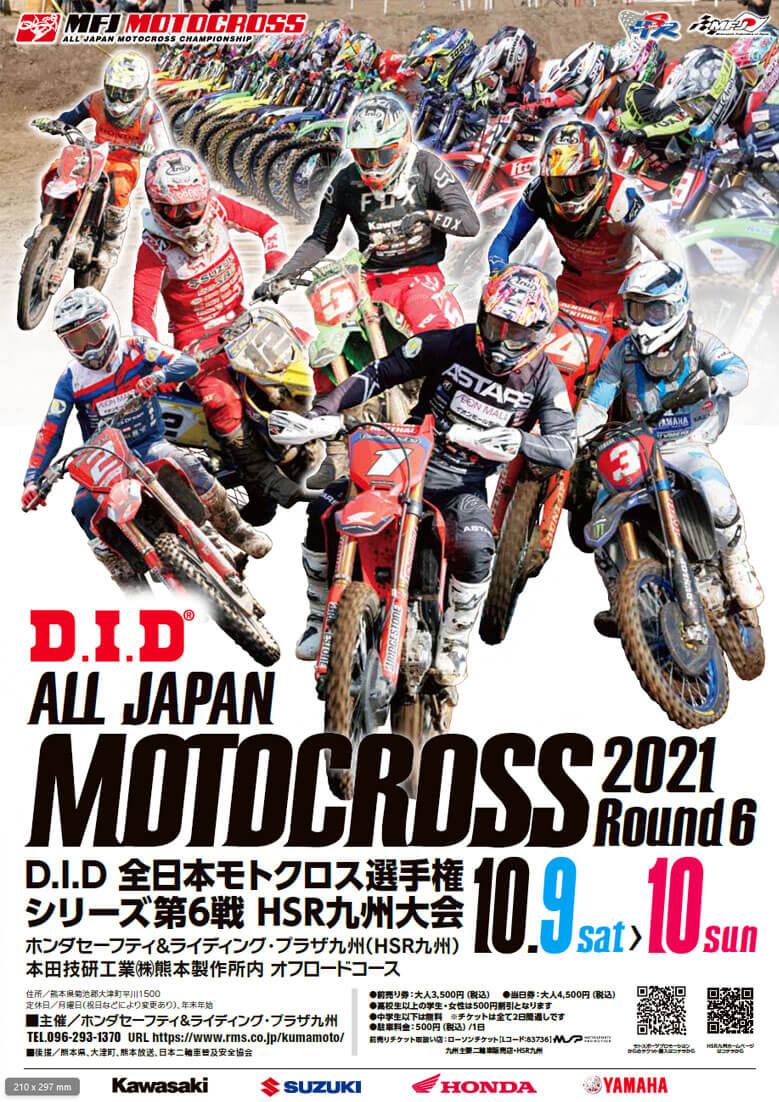 全日本モトクロス選手権しりーず第6戦 熊本 HSR九州 10/9.10開催です!!